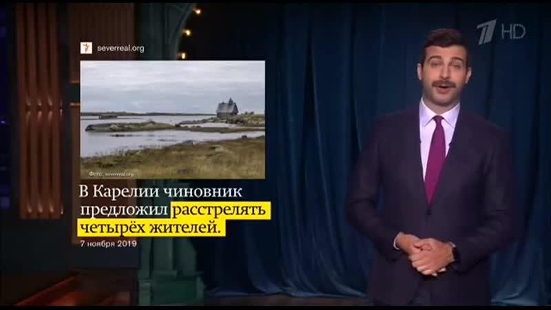 Телеведущий Иван Ургант высмеял чиновника из Карелии за предложение расстреливать людей