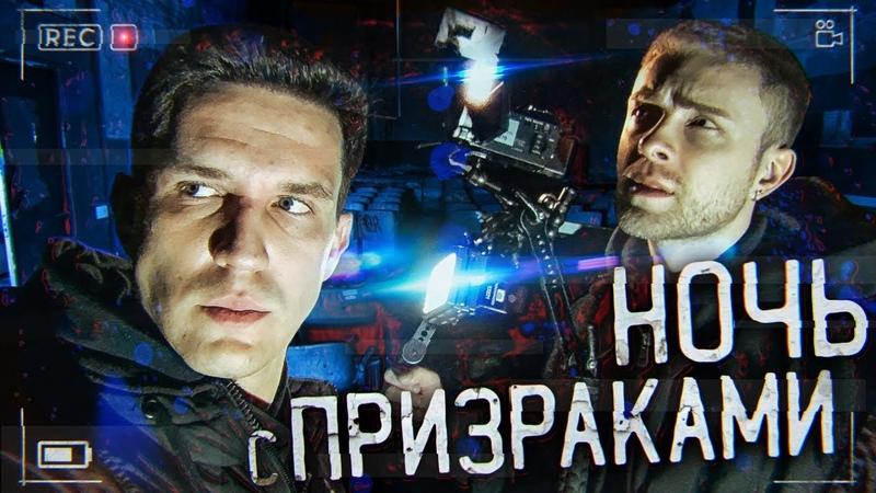 GhostBuster с Егором Кридом Ночь с призраками