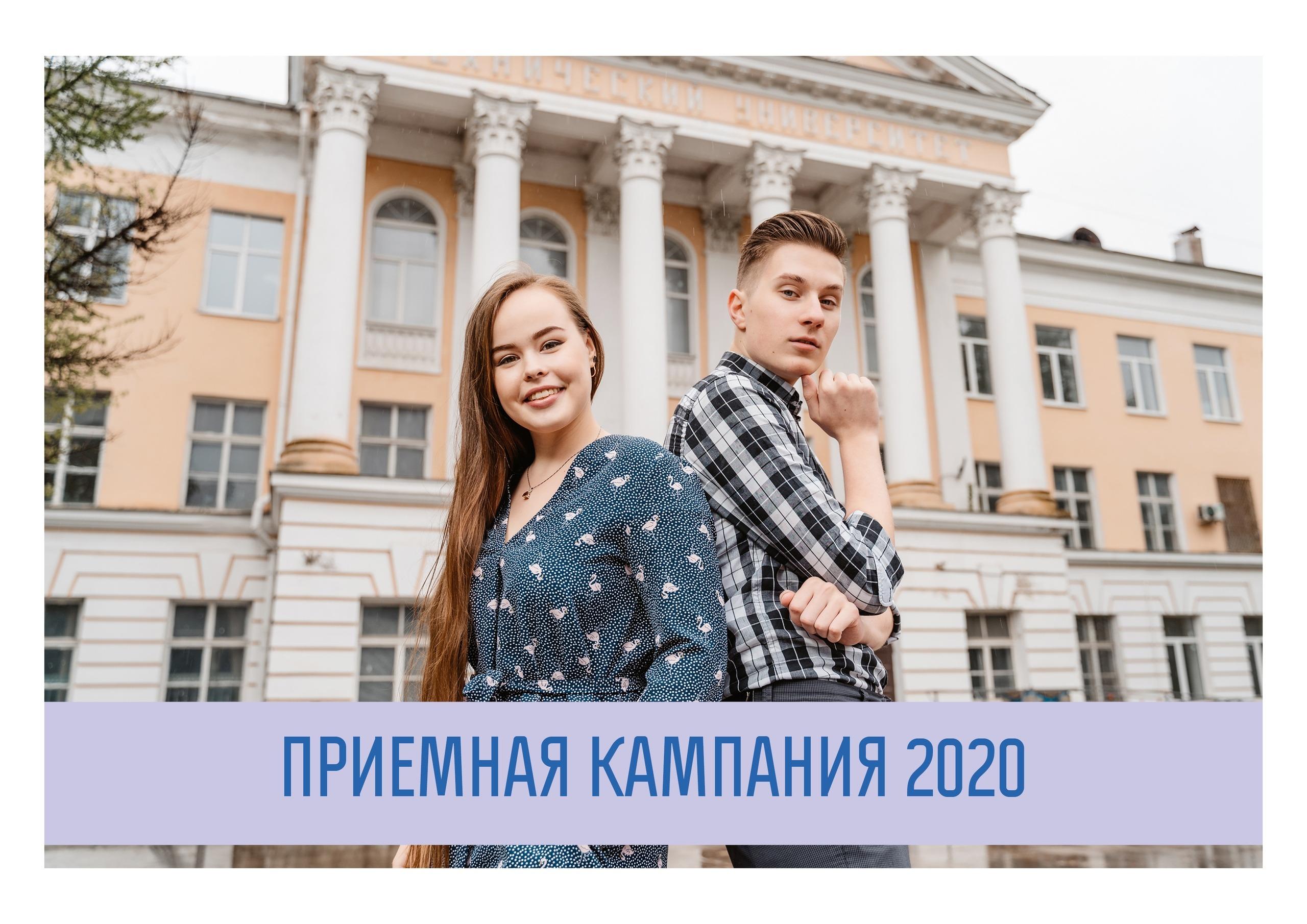 Приемная кампания 2020: ТвГТУ отвечает на основные вопросы абитуриентов