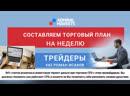 Трейдеры Исаков 42 Торговый план на неделю