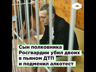 В Екатеринбурге сын полковника Росгвардии Владимир Васильев убил двоих в пьяном ДТП и подменил алкотест | ROMB