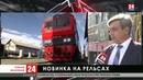 Крым получил новые локомотивы дальнего следования