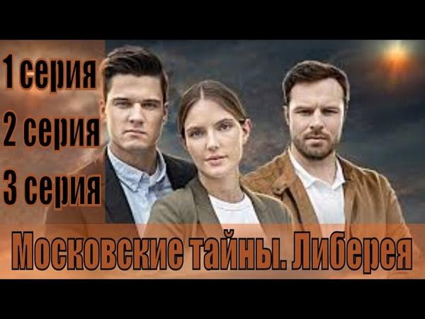 Московские тайны. Либерея 1, 2, 3 серия [Трейлер 2] | [сюжет, анонс]