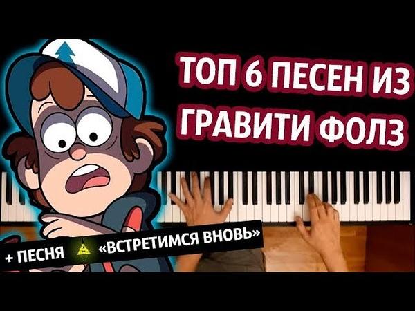 ТОП 6 ПЕСЕН ИЗ ГРАВИТИ ФОЛЗ СБОРНИК ● караоке PIANO KARAOKE ● ᴴᴰ НОТЫ MIDI