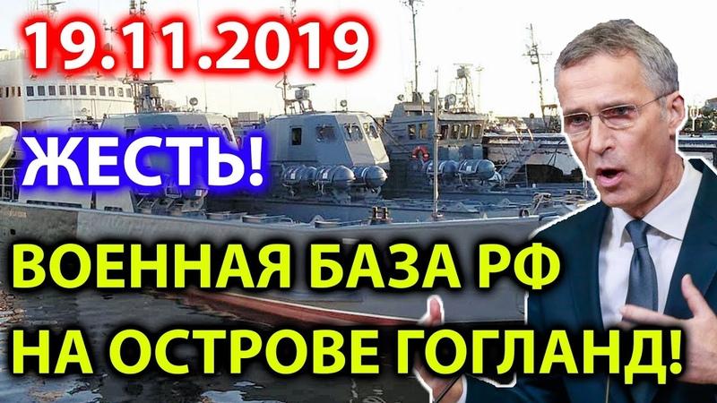 ВОТ ЭТО ПОВОРОТ! 19.11.19 КАК НАТО ОТРЕАГИРОВАЛО НА СОЗДАНИЕ БАЗЫ РФ В ГОГЛАНД!
