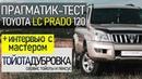 Дядя водит Prado Прагматик тест Toyota Land cruiser Prado 120 Экспертиза от Лексус Дубровка