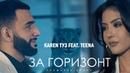 Karen ТУЗ feat TEENA За Горизонт Премьера клипа 2019