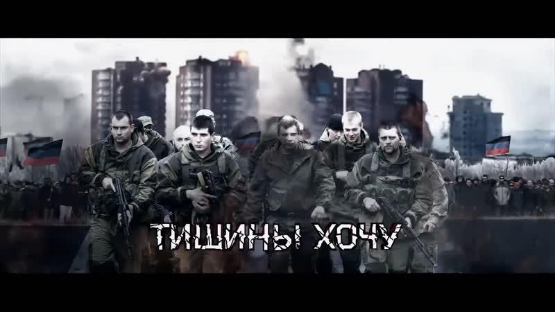 Тишины хочу ! Клип, посвящ. Памяти Александра Захарченко — Бессмертному Герою нашего времени.