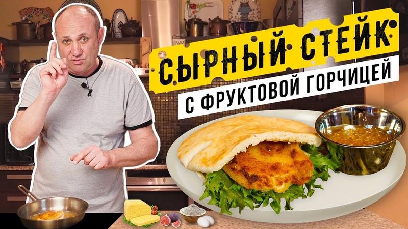ЖАРЕНЫЙ СЫР и домашняя ФРУКТОВАЯ ГОРЧИЦА закуска в пите для любителей тянущегося сыра супер соус