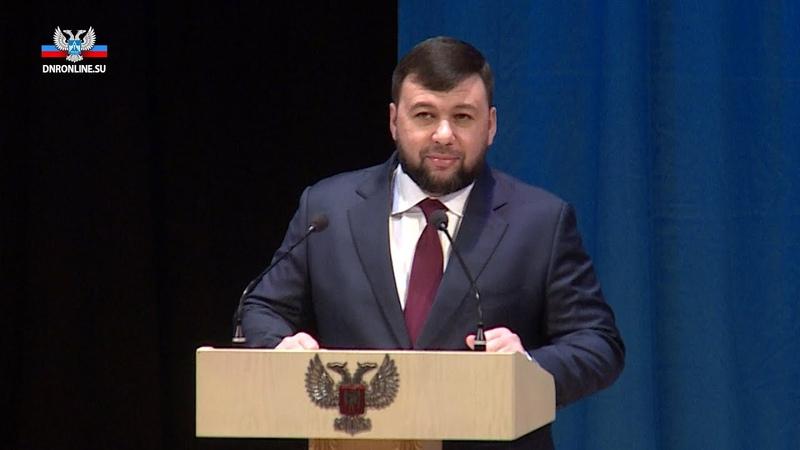 Денис Пушилин объявил 2020 год в ДНР Годом Великой Победы
