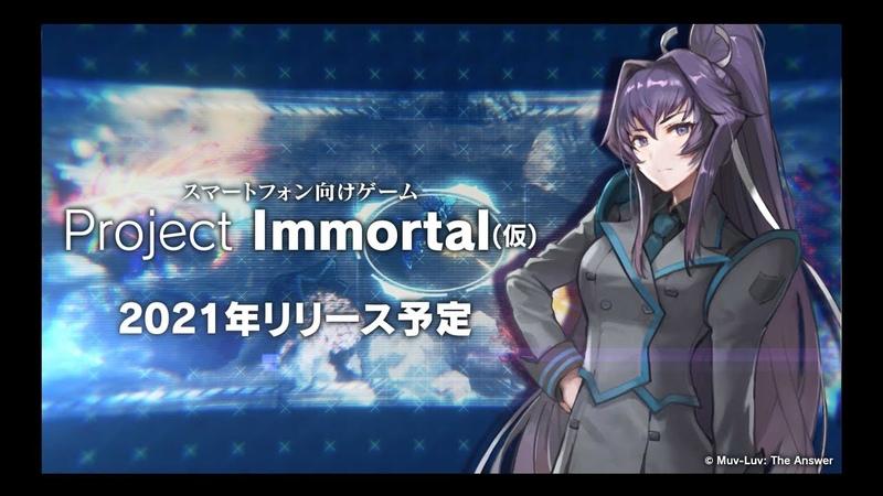 『Project Immortal いもたれ 』プロモーション動画 第1弾|マブラヴ公式チャンネル