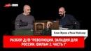Клим Жуков и Реми Майснер: разбор д ф Революция. Западня для России. Фильм 2. Часть 1