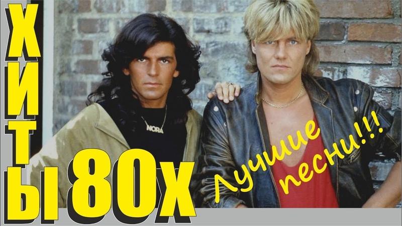 Зарубежные хиты 80. Попурри. Песни 80. Лучшие песни. Популярная музыка. Любимые песни.