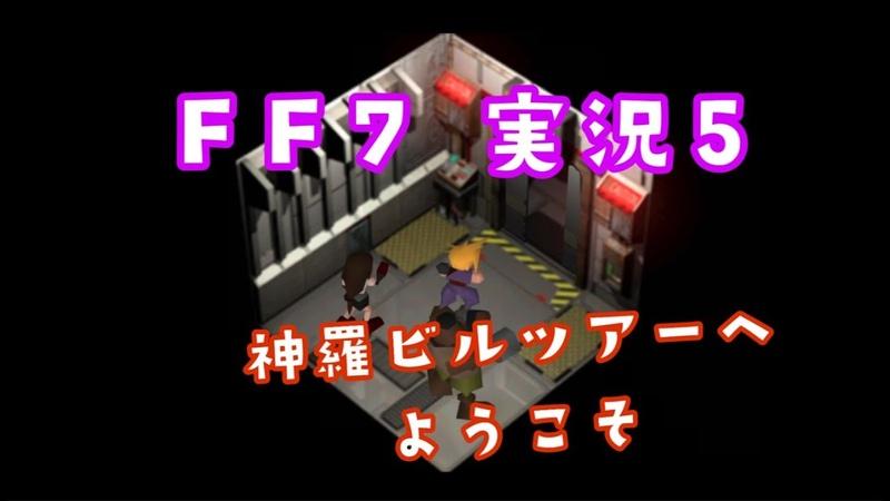 FF7原作 ガールズバンドマンの実況 5