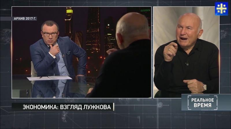 Лужков без цензуры Государство уже всё содрало с народа и продолжает сдирать по живому