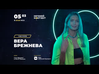 Вера Брежнева в гостях шоу Ночнои Контакт