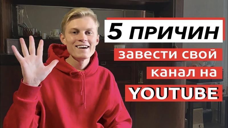 5 причин завести свой ютуб канал. Мое первое видео на YouTube