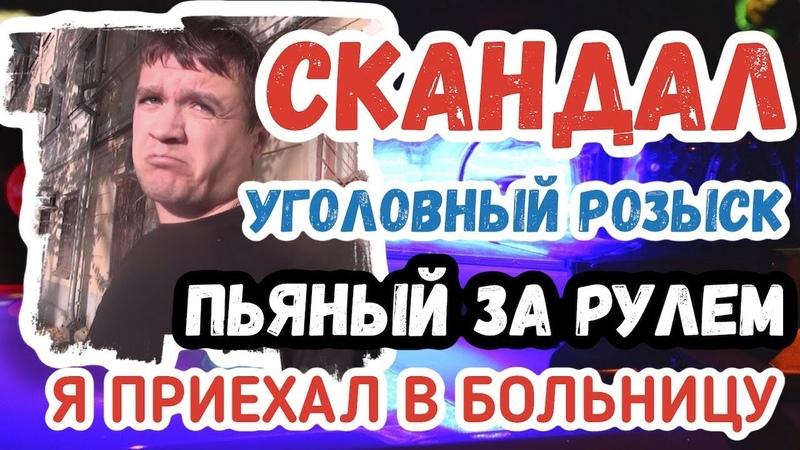 Генерал НАКАЖЕТ пьяного начальника уголовного розыска Пытается отмазаться ДК Воронеж