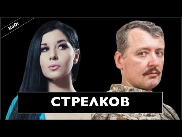 Стрелков: о двойниках Путина любовниках Поклонской войне в Донбассе и фиаско Суркова