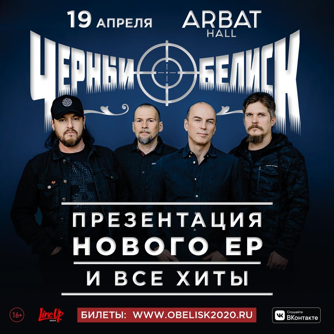 Афиша Москва 30 октября ЧЕРНЫЙ ОБЕЛИСК МОСКВА, Arbat Hall