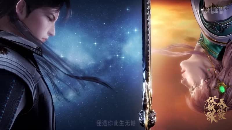 天宝伏妖录 Tian Bao Fu Yao Lu Тянь бао падение демонов V2 OP