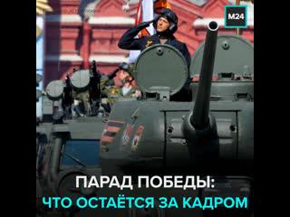 Парад Победы: что остаётся за кадром  Москва 24