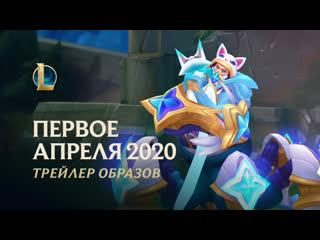 Первое апреля 2020 | Официальный трейлер образов  League of Legends