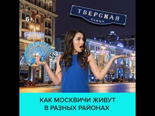 Сколько стоит жить в разных районах Москвы  Москва 24