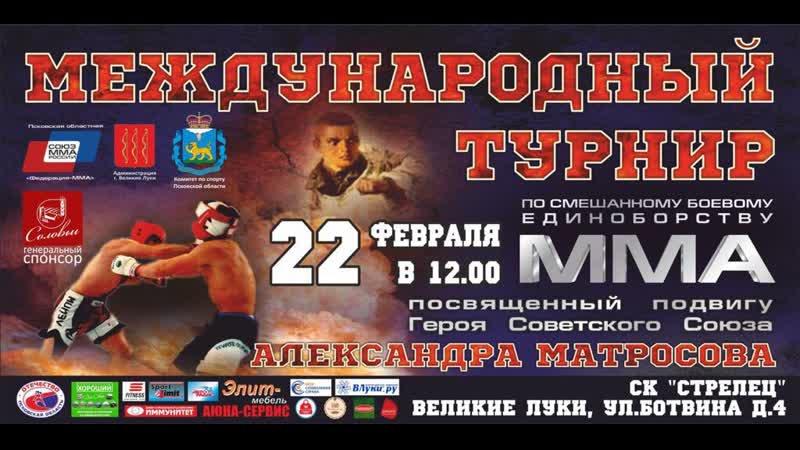Союз ММА L VE Международный турнир по ММА 2020 г Великие Луки старт 12 00