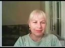 Новые технологии Духа для Пути Вознесения 19 10 19 Валентина Гилюк
