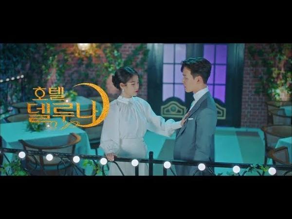 [MV] TAEYEON (태연) - 그대라는 시 (All About You) (호텔 델루나 OST Part. 3)