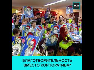 Компании отказываются от новогодних корпоративов ради благотворительности  Москва 24