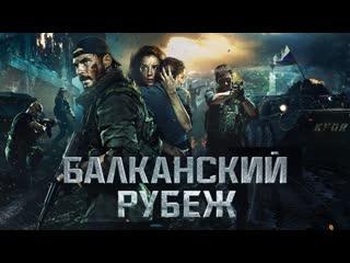 БАЛКАНСКИЙ РУБЕЖ / Фильм основан на реальных событиях, произошедших в 1999г! Военный Боевик.