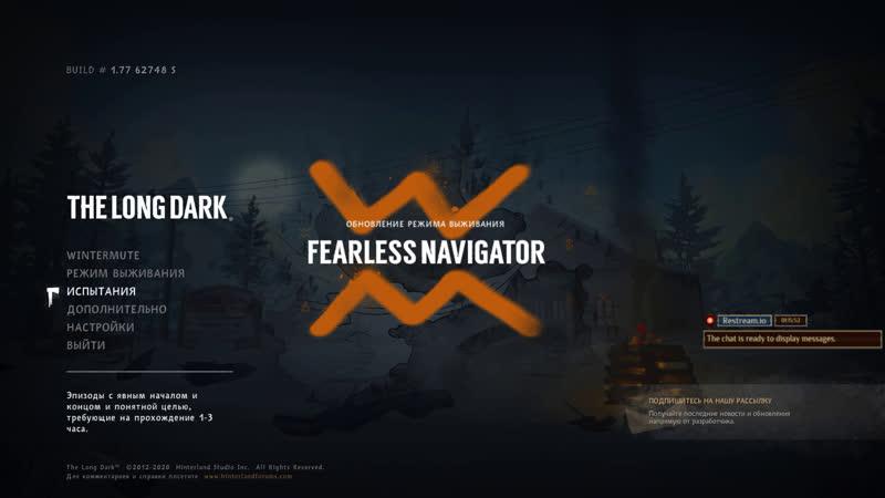 The Long Dark Fearless Navigator Без Alt F4 на НГ Третий взгляд