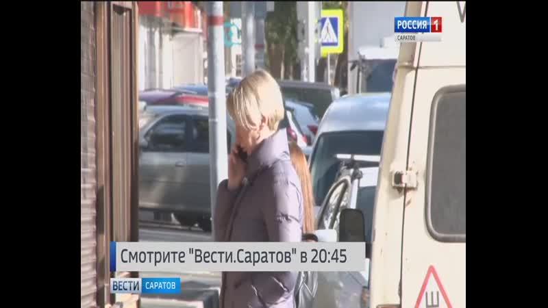 Анонс программы Вести. Саратов в 20:45 от 16 октября 2019