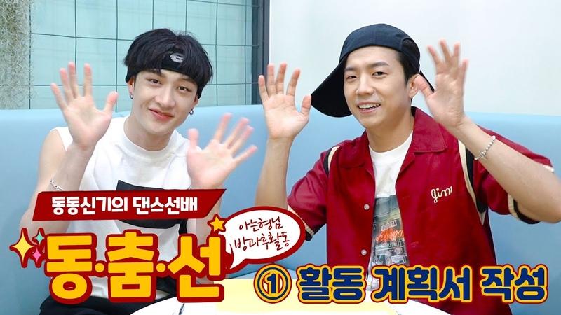 [동.춤.선│1탄] 2PM 우영(WooYoung) Stray Kids 방찬(Bang Chan)이랑 My House(우리 집)으로 가자~♥▽♥│TTXQ