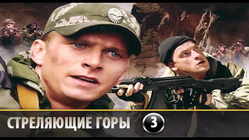 Стреляющие горы 3 серия 2011