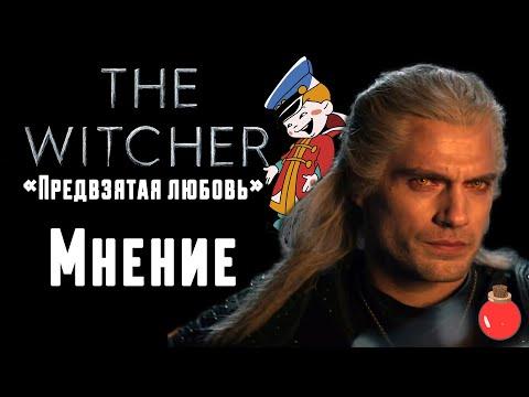 The Witcher Сериал от Netflix Мнение