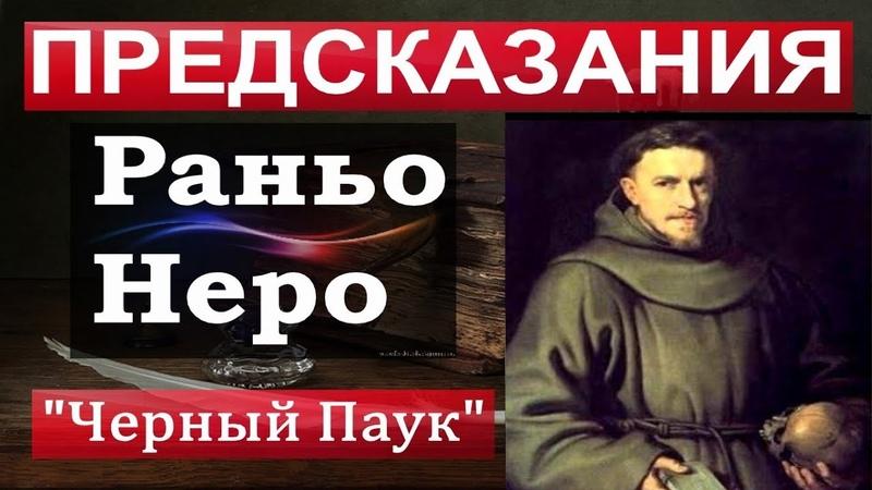 Предсказания Раньо Неро Черный Паук точно предсказал многие события еще в 14 веке Будущее России