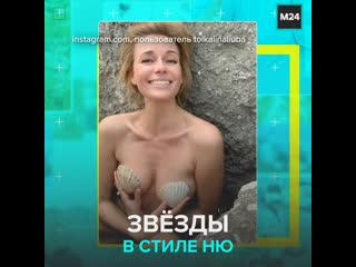 Зачем звёзды раздеваются в соцсетях: мнение психолога  Москва 24
