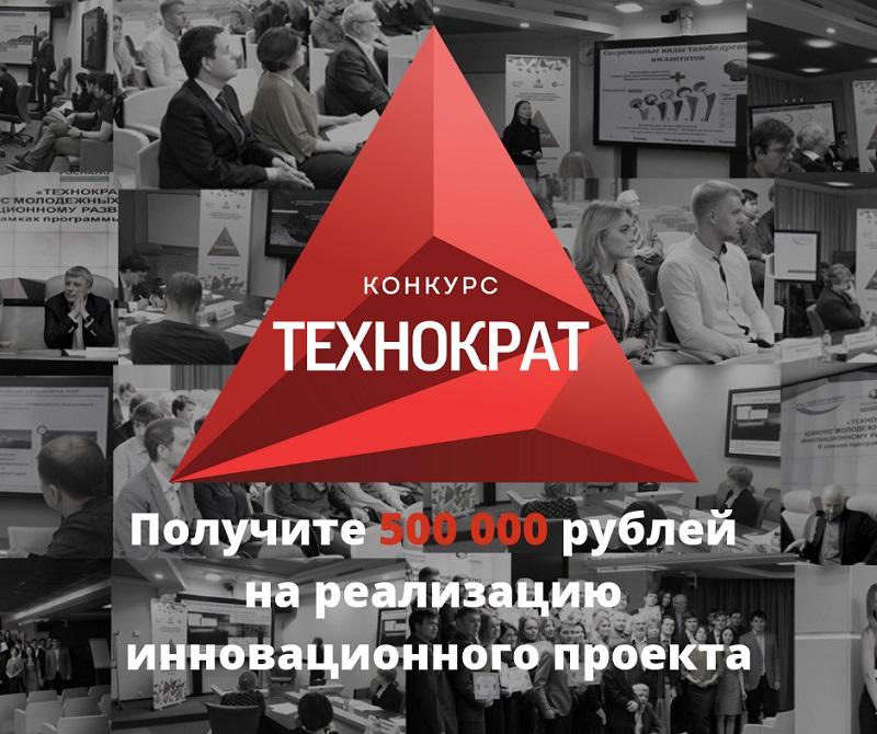 Технократ 2019