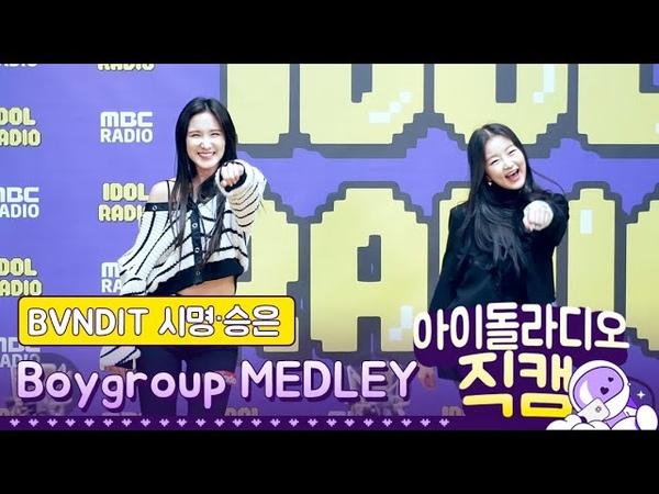 IDOL RADIO 200221 밴디트 BVNDIT 시명·승은 BOY GROUP ★메들리 댄스★ 아이돌 라디오 직캠