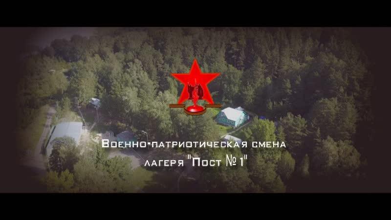 Военно-патриотическая смена ДООЛ Пост №1 2019 г.