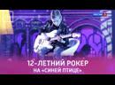 12-летний рокер сыграл на электрогитаре музыку Баха, Вивальди и «Прекрасное далёко» Крылатова – «Синяя птица» - Россия 1