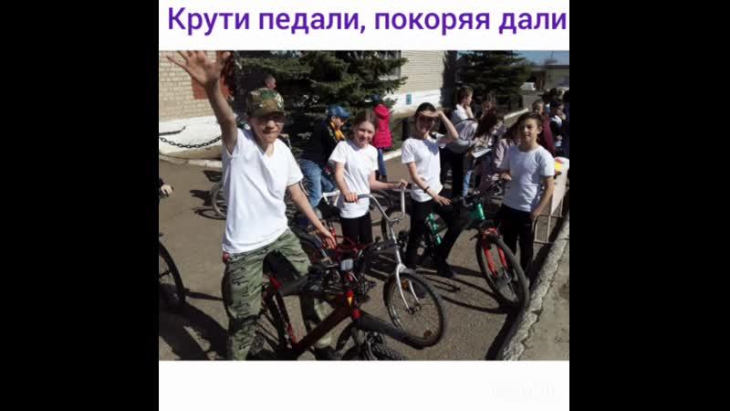 «Крути педали» МАОУ Татарская гимназия г.Белебея РБ