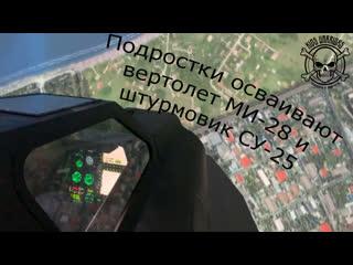 Подростки осваивают вертолет МИ-28 и штурмовик СУ-25