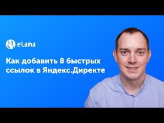 Как добавить 8 быстрых ссылок в Яндекс.Директе