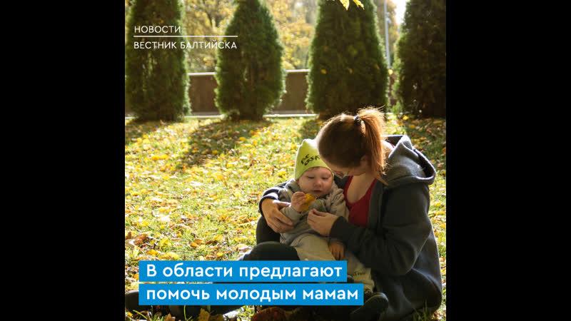 В Калининградской области молодым мамам помогут получить новую профессию