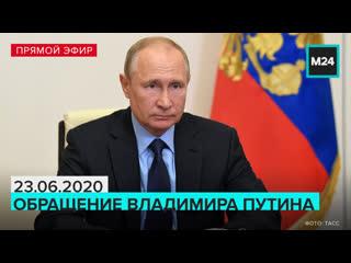 Обращение Президента РФ Владимира Путина   Прямая трансляция - Москва 24