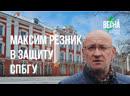 Флешмоб ЗащитимСПбГУ Максим Резник против переезда Университета